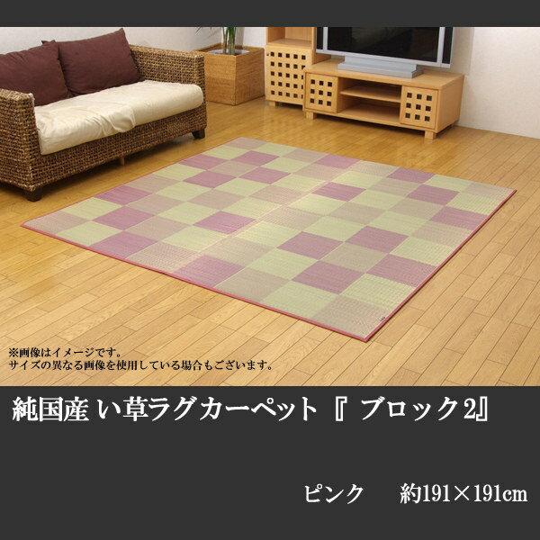 純国産 い草ラグカーペット 『ブロック2』 ピンク 約191×191cm:送料無料