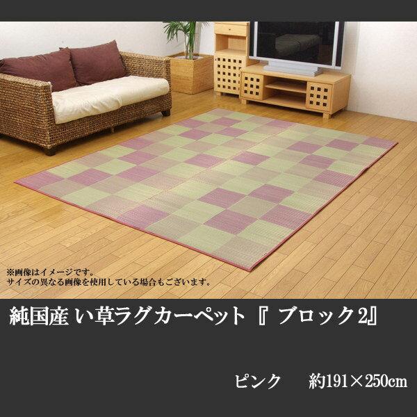 純国産 い草ラグカーペット 『ブロック2』 ピンク 約191×250cm:送料無料