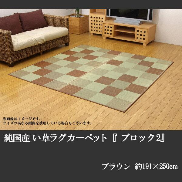 純国産 い草ラグカーペット 『ブロック2』 ブラウン 約191×250cm:送料無料