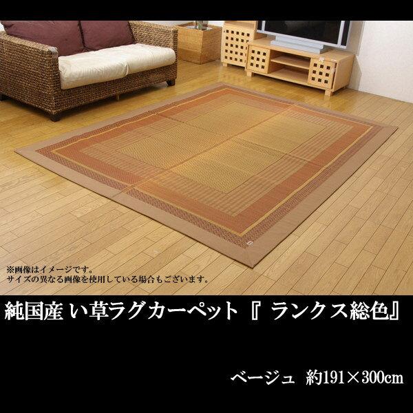 純国産 い草ラグカーペット 『ランクス総色』 ベージュ 約191×300cm:送料無料
