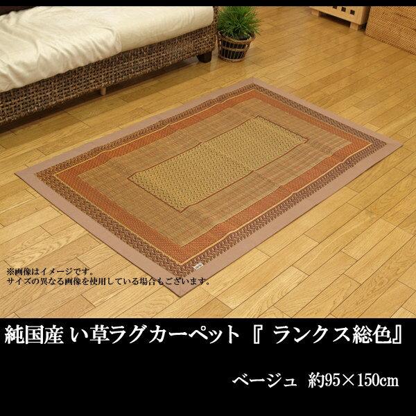純国産 い草ラグカーペット 『ランクス総色』 ベージュ 約95×150cm:送料無料