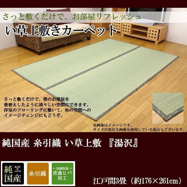 純国産 糸引織 い草上敷 『湯沢』 江戸間3畳(約176×261cm):送料無料