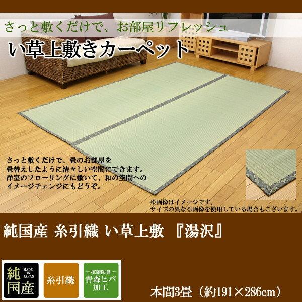 純国産 糸引織 い草上敷 『湯沢』 本間3畳(約191×286cm):送料無料