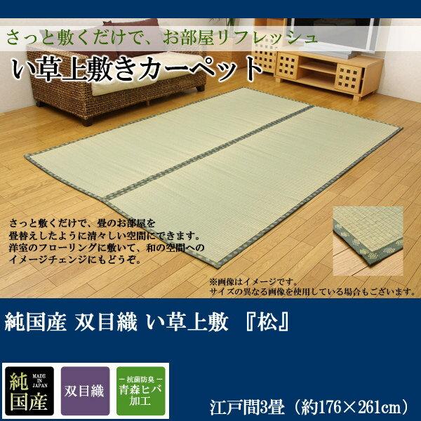 純国産 双目織 い草上敷 『松』 江戸間3畳(約176×261cm):送料無料
