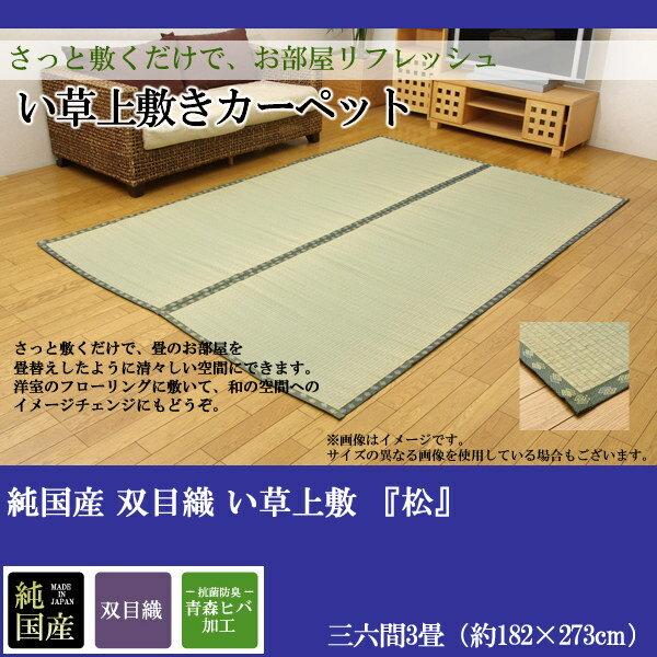純国産 双目織 い草上敷 『松』 三六間3畳(約182×273cm):送料無料