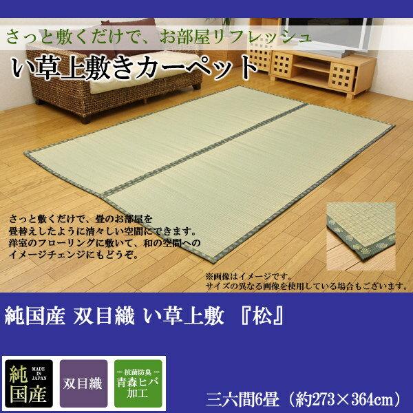 純国産 双目織 い草上敷 『松』 三六間6畳(約273×364cm):送料無料