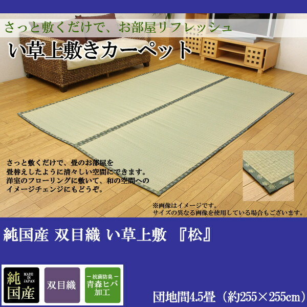 純国産 双目織 い草上敷 『松』 団地間4.5畳(約255×255cm):送料無料