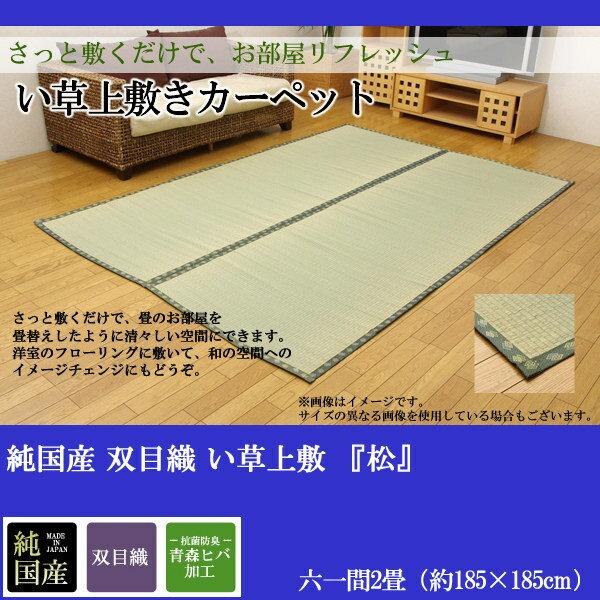 純国産 双目織 い草上敷 『松』 六一間2畳(約185×185cm):送料無料