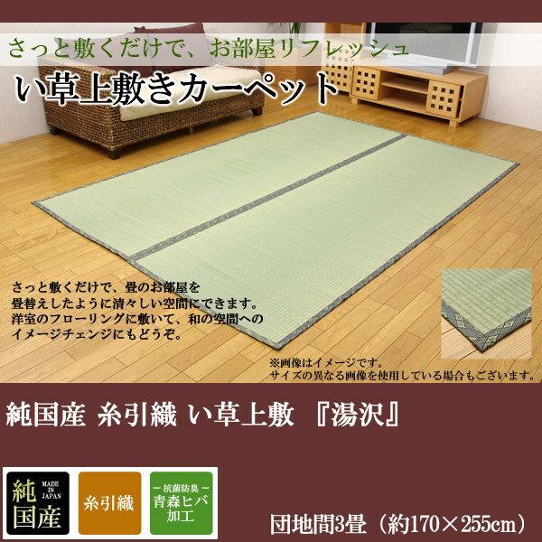 純国産 糸引織 い草上敷 『湯沢』 団地間3畳(約170×255cm):送料無料