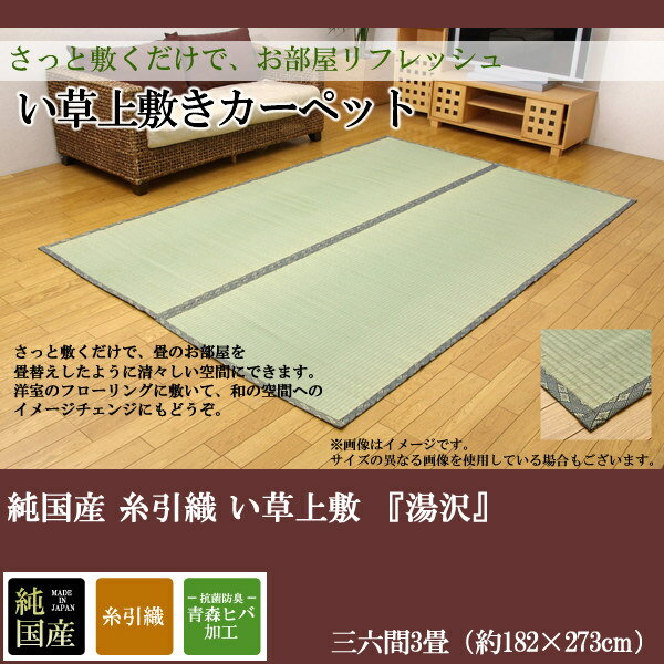 純国産 糸引織 い草上敷 『湯沢』 三六間3畳(約182×273cm):送料無料