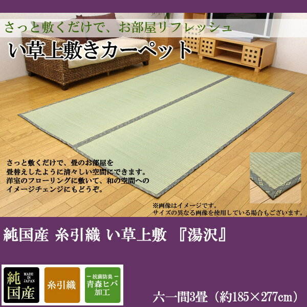 純国産 糸引織 い草上敷 『湯沢』 六一間3畳(約185×277cm):送料無料