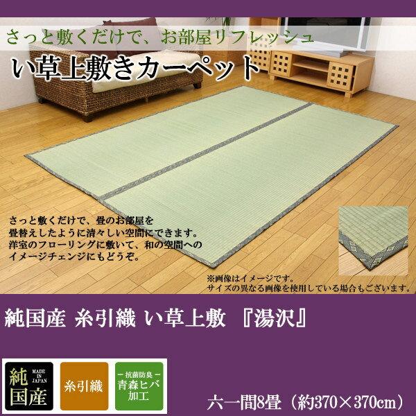 純国産 糸引織 い草上敷 『湯沢』 六一間8畳(約370×370cm):送料無料