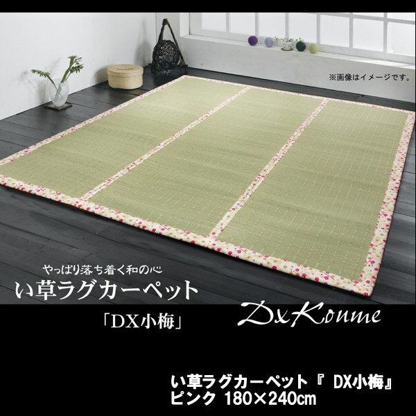 い草ラグカーペット 『DX小梅』 ピンク 約180×240cm(裏:不織布):送料無料