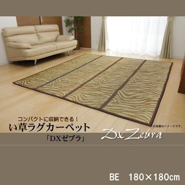 い草ラグカーペット 『DXゼブラ』 ベージュ 約180×180cm(裏:不織布):送料無料