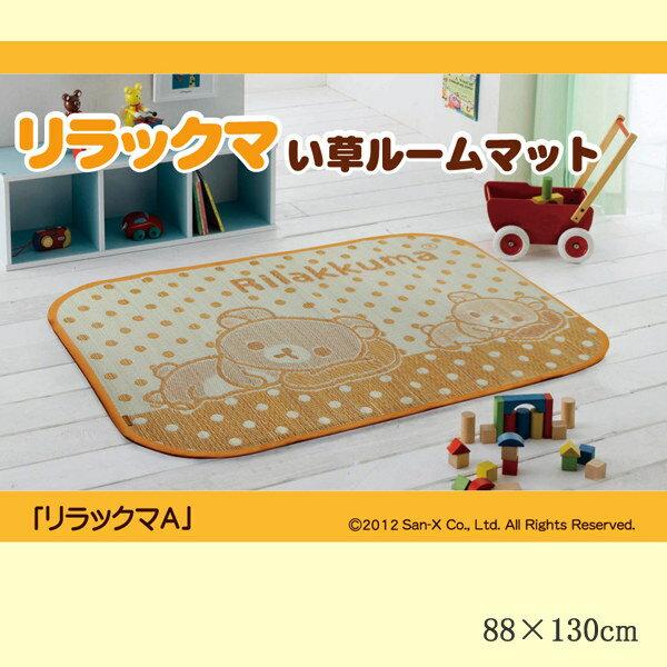 リラックマシリーズ い草マット 『DXリラックマA』 約88×130cm(裏:不織布):送料無料