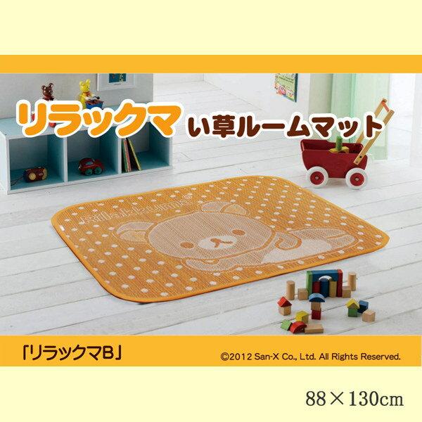 リラックマシリーズ い草マット 『DXリラックマB』 約88×130cm(裏:不織布):送料無料