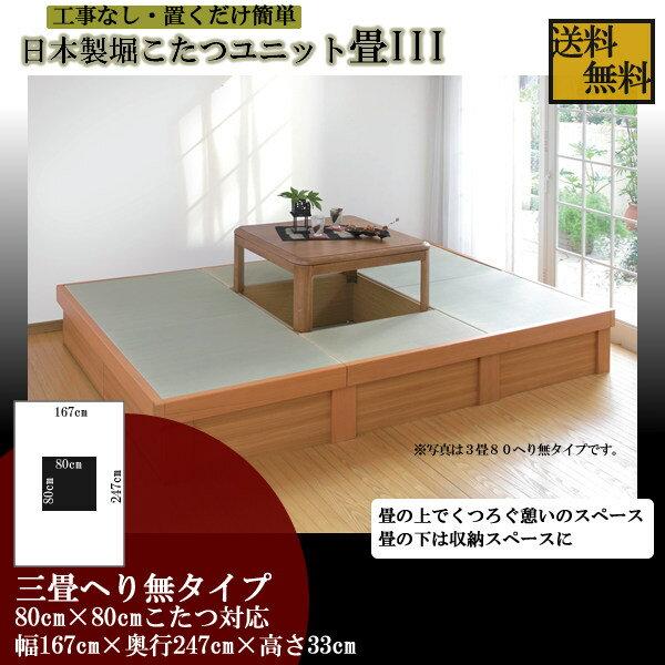 日本製堀こたつユニット畳III-E::三畳80:167x247へりなし:送料無料【80x80cmこたつ対応】3帖 たたみ タタミ 天然い草 高床式収納 和室