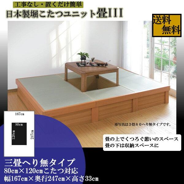 日本製堀こたつユニット畳III-F::三畳120:167x247へりなし:送料無料【80x120cmこたつ対応】3帖 たたみ タタミ 天然い草 高床式収納 和室