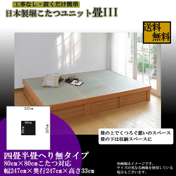 日本製堀こたつユニット畳III-G::四畳半80:247x247へりなし:送料無料【80x80cmこたつ対応】4.5帖 たたみ タタミ 天然い草 高床式収納 和室