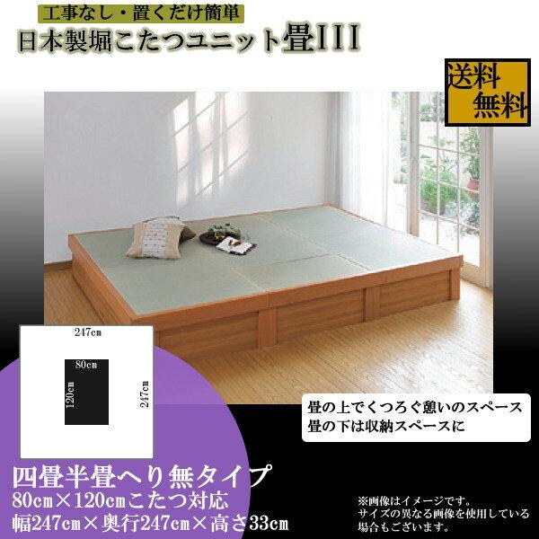 日本製堀こたつユニット畳III-H::四畳半120:247x247へりなし:送料無料【80x120cmこたつ対応】4.5帖 たたみ タタミ 天然い草 高床式収納 和室