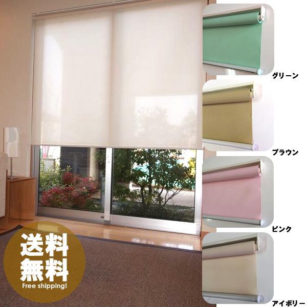 日本製◇静音ロールスクリーン:1800x2200:送料無料ロールアップスクリーン