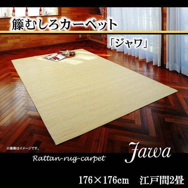 インドネシア産 39穴マシーンメイド 籐むしろカーペット 『ジャワ』 176×176cm:送料無料 ラタン 籐ラグ