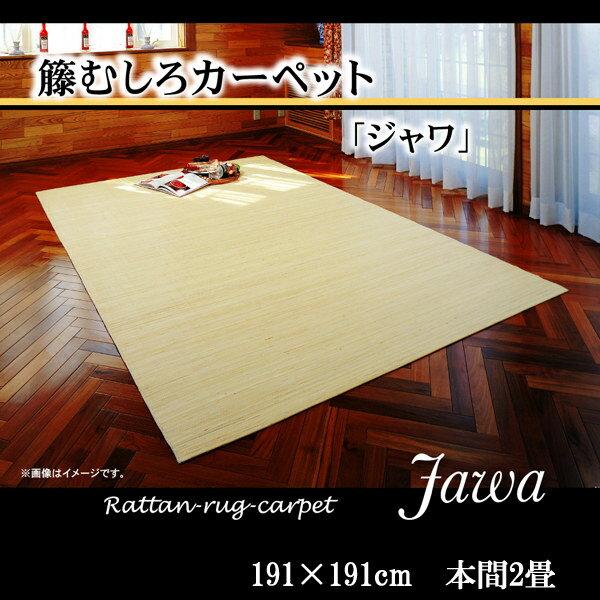 インドネシア産 39穴マシーンメイド 籐むしろカーペット 『ジャワ』 191×191cm:送料無料 ラタン 籐ラグ