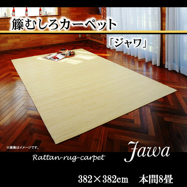 インドネシア産 39穴マシーンメイド 籐むしろカーペット 『ジャワ』 382×382cm:送料無料 ラタン 籐ラグ