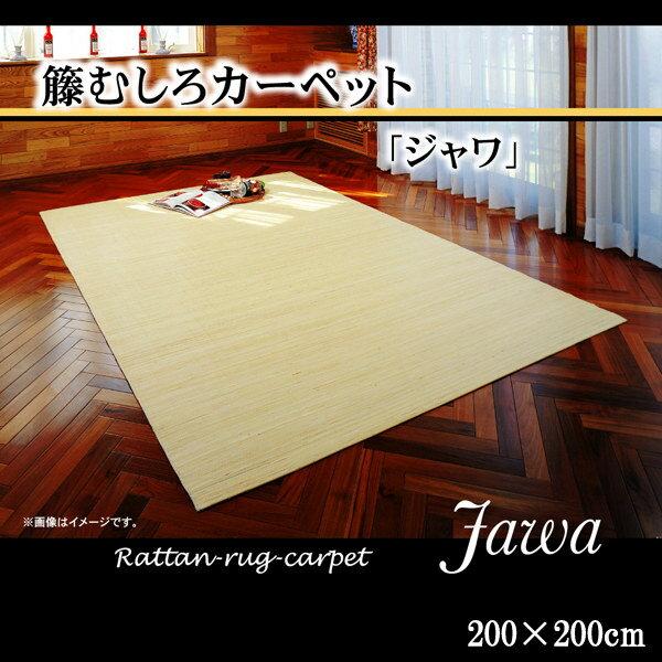 インドネシア産 39穴マシーンメイド 籐むしろカーペット 『ジャワ』 200×200cm:送料無料 ラタン 籐ラグ