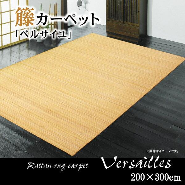 インドネシア産 35穴 ハンドメイドの籐カーペット 『ベルサイユ』 200×300cm:送料無料 ラタン 籐ラグ