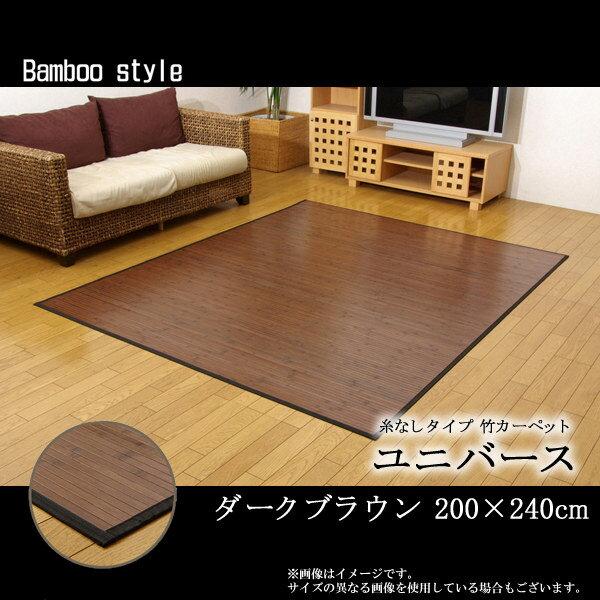 糸なしタイプ 竹カーペット 『ユニバース』 ダークブラウン 200×240cm:送料無料 バンブー 竹ラグ