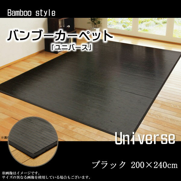 糸なしタイプ 竹カーペット 『ユニバース』 ブラック 200×240cm:送料無料 バンブー 竹ラグ