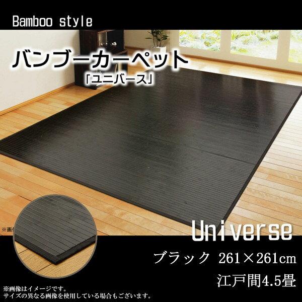糸なしタイプ 竹カーペット 『ユニバース』 ブラック 261×261cm江戸間4.5畳:送料無料 バンブー 竹ラグ