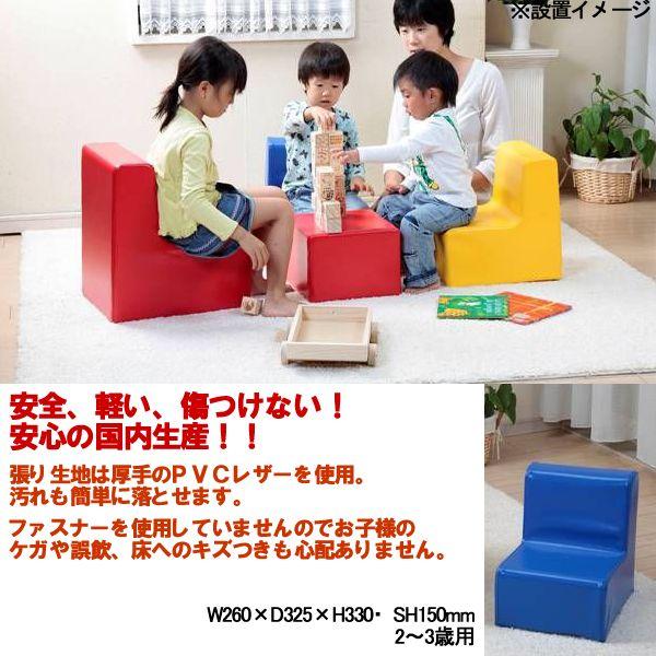 安心の国内生産◇チャイルドチェア小::2〜3歳児用:送料無料