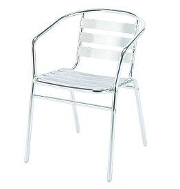 スタッキング 可能 カフェ 屋外 テラス ガーデンチェア 椅子 アルミ シルバー色