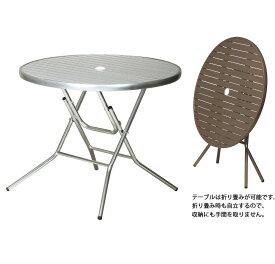 折りたたみ式 カフェ 屋外 テラス ガーデンテーブル アルミ シルバー色 直径90cm