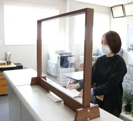 コロナウイルス対策感染予防飛沫防止卓上パネルパーテーション間仕切り日本製お洒落家具調 受注生産