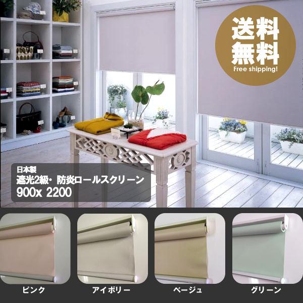 日本製◇遮光2級・防炎ロールスクリーン:900x2200::送料無料ロールアップスクリーン