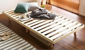 シングルすのこベッドパイン材高さ3段階調整脚付き