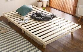 セミダブルすのこベッドパイン材高さ3段階調整脚付き