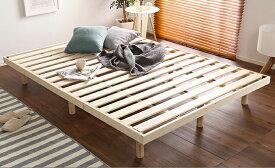 ダブルすのこベッドパイン材高さ3段階調整脚付き