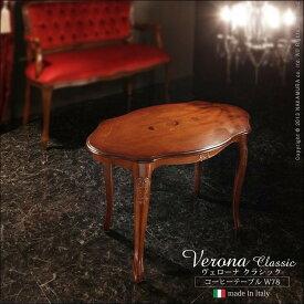 イタリア製センターテーブル カフェテーブル