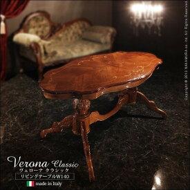 イタリア製センターテーブル カフェテーブル コーヒーテーブル