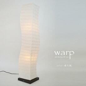 【日本製和紙照明】和風照明フロアライト人気の和紙揉み紙仕様民芸和家具