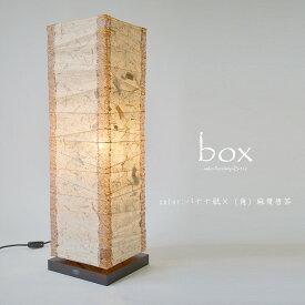 【日本製和紙照明】和風照明フロアライトフロアスタンドライト民芸和家具