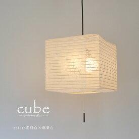 【日本製和紙照明】和風照明2灯ペンダントライト民芸和家具