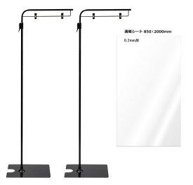 透明ビニールパーティション&吊り下げ自立スタンド2本付きセット販売ウイルス飛沫感染防止対策スタンド高さ約117-230cm。透明ビニールシートは85×200cmですがお好みのサイズにカット可能です kkkez アクリル板に代わる素材