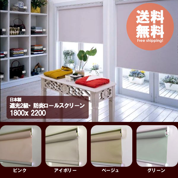 日本製◇遮光2級・防炎ロールスクリーン:1800x2200::送料無料 ロールアップスクリーン