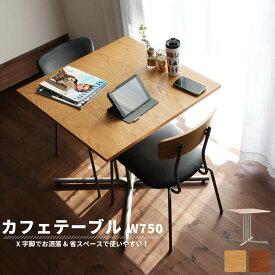 カフェテーブル正方形天板75cmx75cmx高72cm kkkez