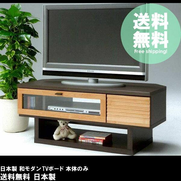 日本製 和モダンTVボード幅100 fe100c-tv本体のみ送料無料